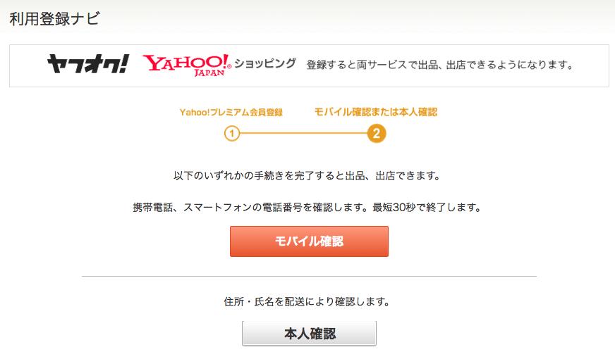 IYD mobilehonninkakunin 01