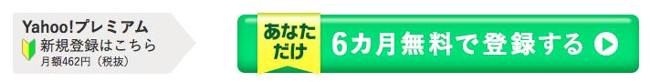 YahooPremium6kagemu 01
