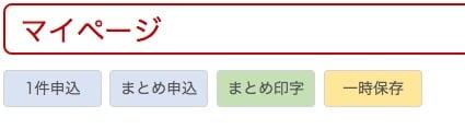 Clickpost Matomete 02