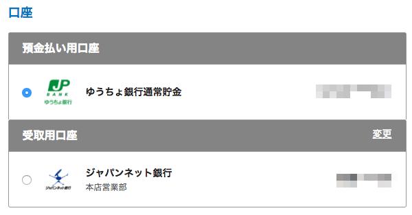 Yahoomoney haraidashi 02
