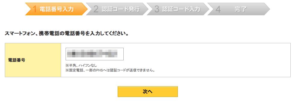 IYD mobilehonninkakunin 02