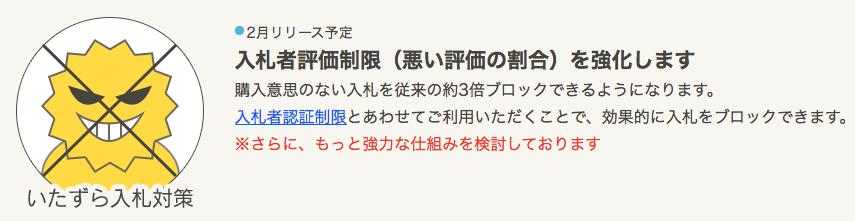 Yafuoku shuppinkaizen 02
