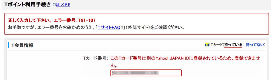 Yafuoku Tpoint kirikae 04