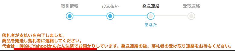 Yafuoku Furima 01