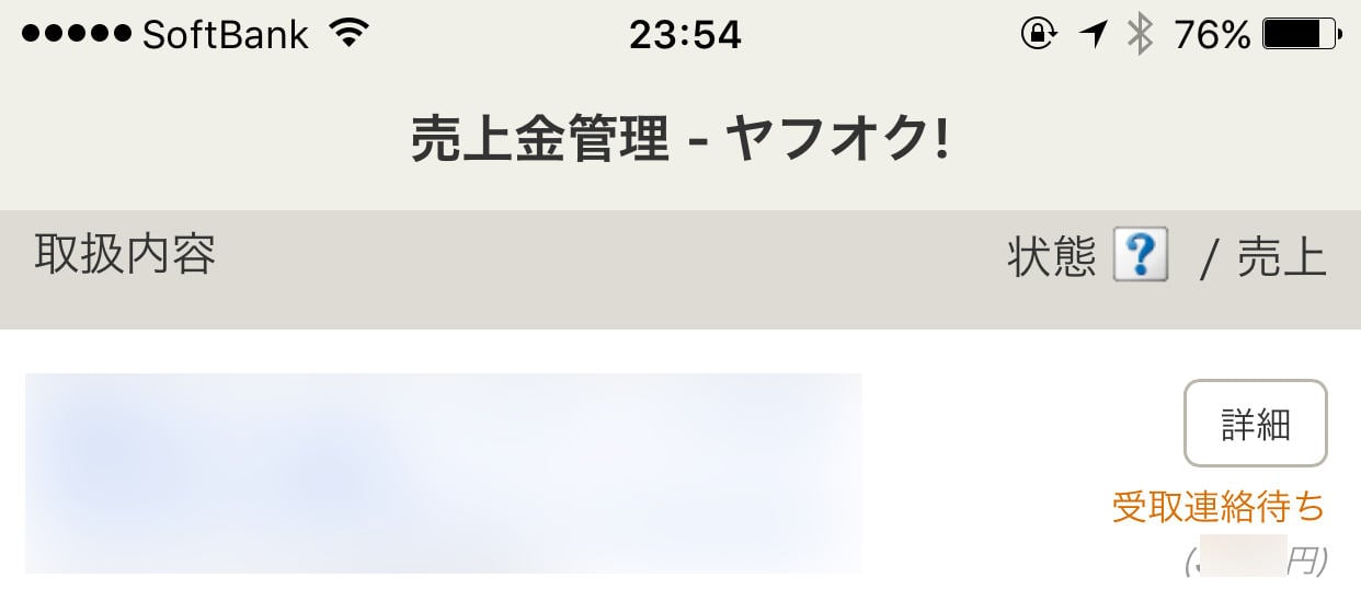 Yafuoku Furima 02