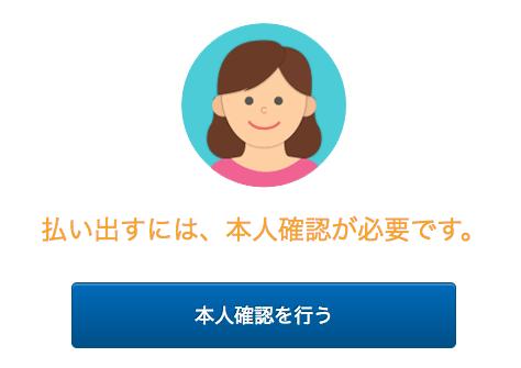 YahooMoney Uketori 02