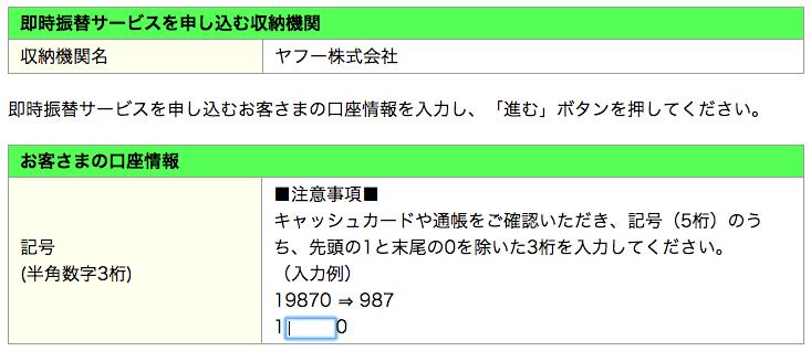YahooMoney Uketori 05