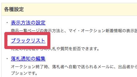 Yafuoku BL