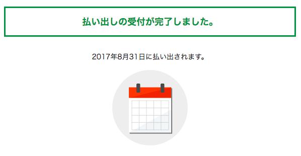 Yahoomoney haraidashi 01