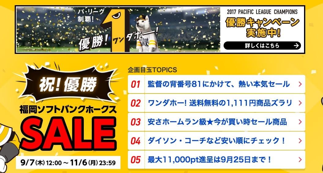 Yahooshopping sale