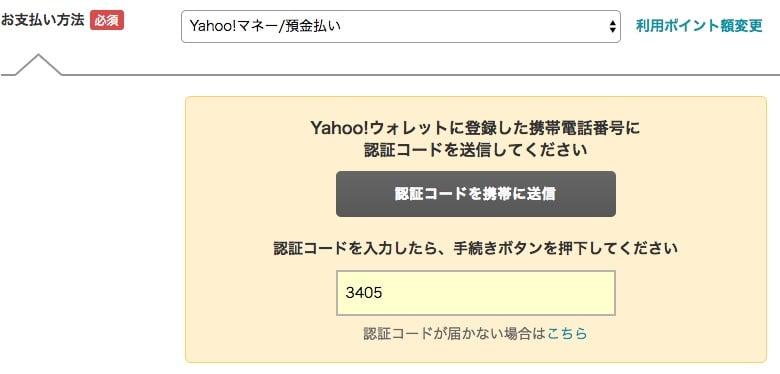 Yahooshopping yahoomoney 02