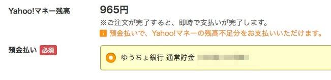 Yahooshopping yahoomoney 03