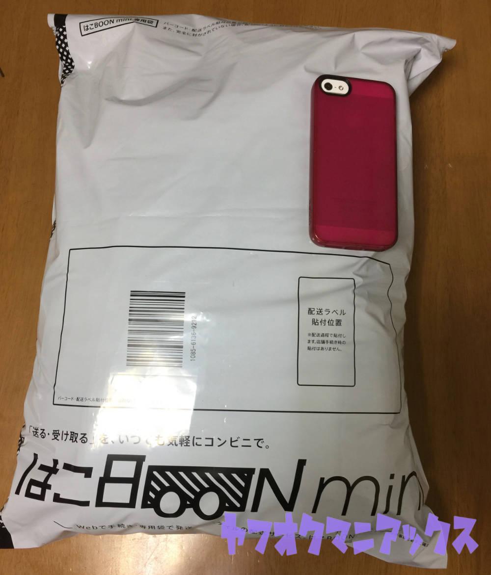 HakoBoon mini 01