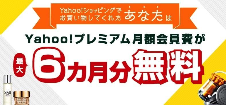YahooPremium 6kagetu 01