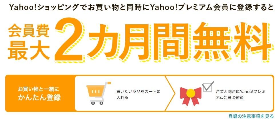 YahooPremium 6kagetu 02