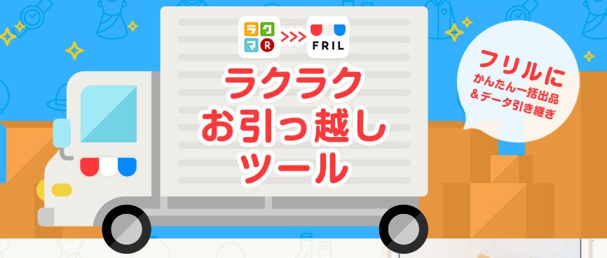 Rakuma frill ohikkoshi 01