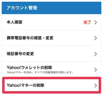 Yahoomoney sakujo 01