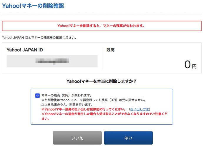 Yahoomoney sakujo 04