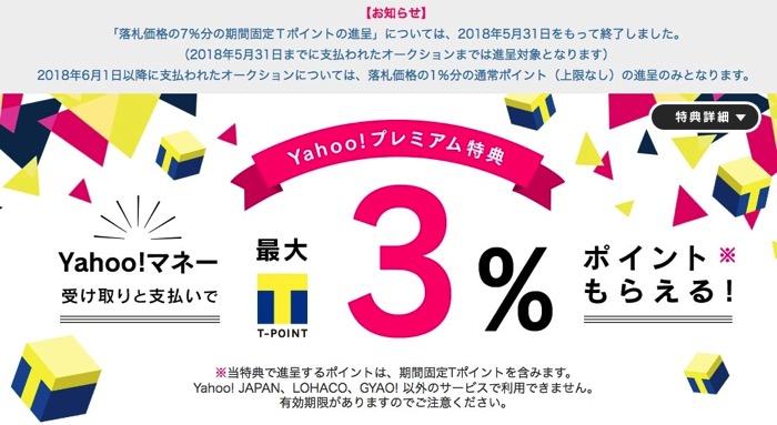 YahooMoney owari 02