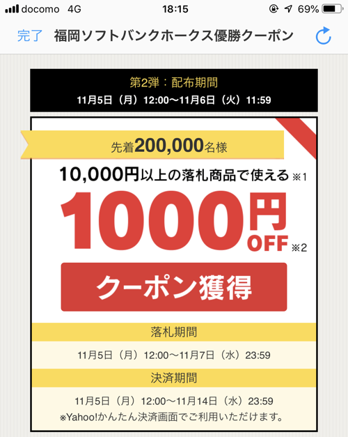 Yafuoku coupon