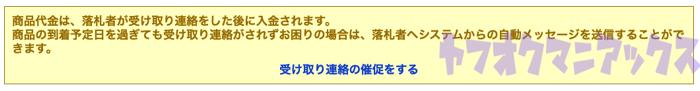 Uketorirenraku konaitoki 01