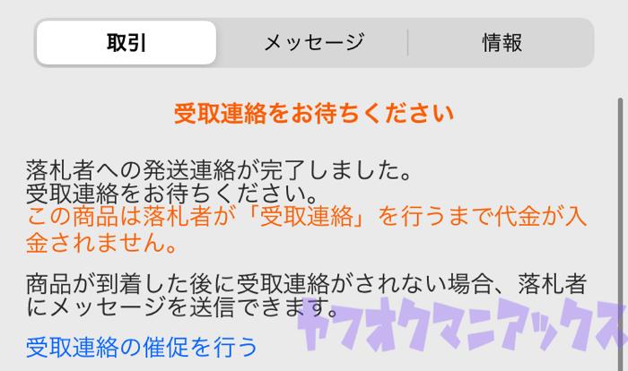 Uketorirenraku konaitoki 02